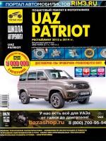 Руководство по ремонту и эксплуатации УАЗ Патриот в фотографиях. Модели с 2012 года выпуска (+ рестайлинг 2014), оборудованные бензиновыми двигателями