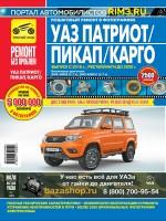 Руководство по ремонту и эксплуатации УАЗ Патриот / Пикап / Карго в цветных фотографиях. Модели с 2016 года выпуска (+ рестайлинг до 2020), оборудованные бензиновыми двигателями