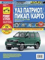 Руководство по ремонту и эксплуатации УАЗ Патриот / Пикап / Карго в цветных фотографиях. Модели с 2016 года, оборудованные бензиновыми двигателями