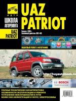 Руководство по ремонту и эксплуатации УАЗ Патриот в фотографиях. Модели с 2005 года выпуска, оборудованные бензиновыми двигателями