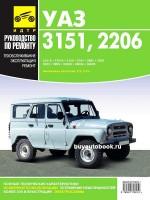 Руководство по ремонту и эксплуатации УАЗ 31512 / 2206. Модели с 1972 года, оборудованные бензиновыми двигателями
