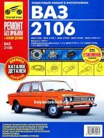 Руководство по ремонту и эксплуатации, каталог деталей Ваз 2106 в цветных фотографиях. Модели с 1976 по 2006 год, оборудованные бензиновыми двигателями