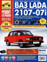 Инструкции по ремонту и эксплуатации Ваз 2107 в цветных фотографиях. Модели с 1981 года(карбюратор) и 2005 года(впрыск), оборудованные бензиновыми двигателями