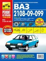 Руководство по ремонту и эксплуатации Ваз 2108 / 2109 / 21099 в цветных фотографиях, каталог деталей. Модели с 1984 по 2004 год, оборудованные бензиновыми двигателями
