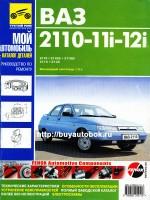 Руководство по ремонту и эксплуатации, каталог запасных частей Lada (VAZ) 2110 / 2111 / 2112 с 1996 года выпуска. Модели оборудованные бензиновыми двигателями