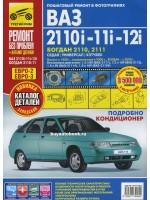 Руководство по ремонту и эксплуатации ВАЗ 2110 / 2111 / 2112 в цветных фотографиях, каталог деталей. Модели, оборудованные бензиновыми двигателями