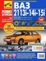 Руководство по ремонту и эксплуатации Ваз 2113 / 2114 / 2115 в цветных фотографиях. Модели с 2001 года, оборудованные бензиновыми двигателями