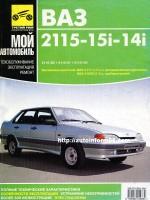 Руководство по ремонту и эксплуатации Lada (VAZ) 2114 / 2115 / 2115i с 1997 года выпуска. Модели оборудованные бензиновыми двигателями