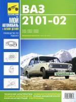 Руководство по ремонту и эксплуатации, каталог деталей Ваз 2101 / 2102. Модели с 1970 по 1985 год, оборудованные бензиновыми двигателями