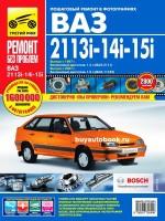 Руководство по ремонту и эксплуатации Ваз 2113 / 2114 / 2115 в цветных фотографиях. Модели с 1997 и 2007 год, оборудованные бензиновыми двигателями