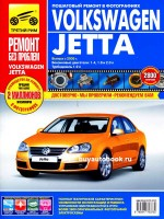 Руководство по ремонту и эксплуатации VW Jetta в цветных фотографиях. Модели с 2005 года, оборудованные бензиновыми и дизельными двигателями