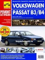 Руководство по ремонту и эксплуатации VW Passat B3 / B4 в цветных фотографиях. Модели с 1988 по 1996 год, оборудованные бензиновыми двигателями