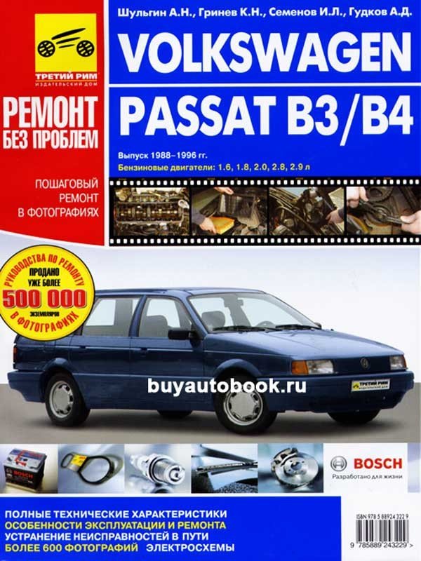 VW Passat B3-B4 Руководство по ремонту, техническое ...