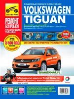 Руководство по ремонту и эксплуатации Volkswagen Tiguan в цветных фотографиях. Модели с 2007 года, оборудованные бензиновыми и дизельными двигателями