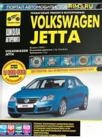 Руководство по ремонту и эксплуатации VW Jetta в фотографиях. Модели с 2005 года, оборудованные бензиновыми и дизельными двигателями