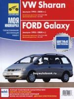 Руководство по ремонту и эксплуатации Volkswagen Sharan / Ford Galaxy. Модели с 1995 по 2000 год выпуска, оборудованные бензиновыми и дизельными двигателями
