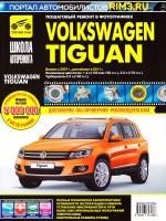 Руководство по ремонту и эксплуатации Volkswagen Tiguan в фотографиях. Модели с 2007 года, оборудованные бензиновыми и дизельными двигателями