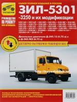 Руководство по ремонту и эксплуатации ЗИЛ 5301 Бычок / 3250. Модели, оборудованные дизельными двигателями