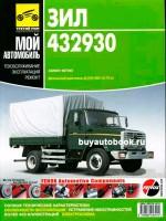 Руководство по ремонту и эксплуатации ЗиЛ 432930 / 432932 / 497442. Модели с 1962 по 1990 год, оборудованные бензиновыми и дизельными двигателями