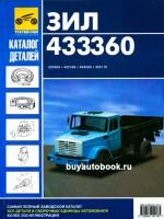 Руководство по ремонту и эксплуатации ЗиЛ 433360. Заводской каталог деталей автомобиля и сборочных единиц. Модели с 1992 года, оборудованные бензиновыми двигателями