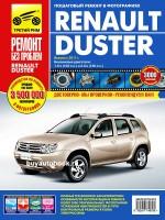 Руководство по ремонту и эксплуатации Renault Duster в цветных фотографиях. Модели с 2009 года, оборудованные бензиновыми двигателями