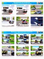 """Плакат """"Управление автомобилем в сложных условиях движения"""" (10 листов)"""
