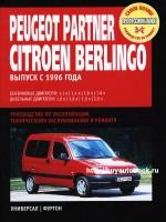 Руководство по ремонту и эксплуатации Peugeot Partner / Citroen Berlingo с 1996 по 2002 год выпуска. Модели оборудованные бензиновыми и дизельными двигателями
