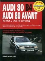Руководство по ремонту и эксплуатации Audi 80 / Avant. Модели с 1991 по 1996 год выпуска, оборудованные бензиновыми и дизельными двигателями