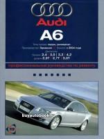 Руководство по ремонту и эксплуатации Audi A6. Модели с 2004 года выпуска, оборудованные бензиновыми и дизельными двигателями