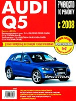 Руководство по ремонту и эксплуатации Audi Q5. Модели с 2008 года выпуска, оборудованные бензиновыми и дизельными двигателями
