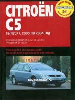 Руководство по эксплуатации и техническому обслуживанию Citroen C5. Модели с 2000 по 2004 год выпуска, оборудованные бензиновыми и дизельными двигателями