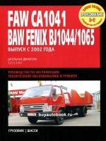 Руководство по ремонту и эксплуатации, каталог деталей BAW FENIX BJ1044 / BJ1065 / FAW CA1041. Модели оборудованные дизельными двигателями