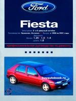 Руководство по ремонту и эксплуатации Ford Fiesta. Модели с 1996 по 2001 год выпуска, оборудованные бензиновыми и дизельными двигателями