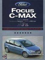 Руководство по эксплуатации и техническому обслуживанию Ford Focus C-Max. Модели с 2005 года выпуска, оборудованные бензиновыми и дизельными двигателями