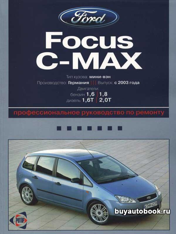 ремонт и техническое обслуживание ford focus