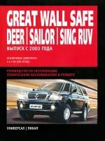 Руководство по ремонту и эксплуатации Great Wall Safe / Deer / Sailor / Sing. Модели с 2003 года, оборудованные бензиновыми двигателями