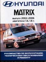 Руководство по ремонту и эксплуатации Hyundai Matrix. Модели с 2002 по 2006 год выпуска, оборудованные бензиновыми двигателями