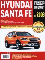 Руководство по ремонту Hyundai Santa Fe. Модели с 2006 года выпуска, оборудованные бензиновыми двигателями