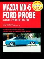Руководство по ремонту и эксплуатации Mazda MX-6 / Ford Probe. Модели с 1989 по 1992 год выпуска, оборудованные бензиновыми двигателями