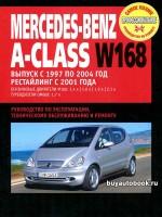 Руководство по ремонту и эксплуатации Mercedes A-class. Модели с 1997 по 2001 год выпуска(+рестайлинг 2001г.), оборудованные бензиновыми и дизельными двигателями