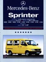 Руководство по ремонту, инструкция по эксплуатации Mercedes Sprinter. Модели с 1995 по 2000 год выпуска, оборудованные дизельными двигателями