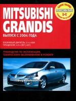Руководство по ремонту и эксплуатации Mitsubishi Grandis. Модели с 2004 года, оборудованные бензиновыми и дизельными двигателями