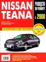 Руководство по ремонту и эксплуатации Nissan Teana. Модели с 2008 года выпуска, оборудованные бензиновыми двигателями