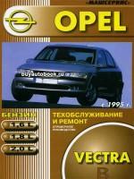 Руководство по ремонту и эксплуатации Opel Vectra. Модели с 1995 года, оборудованные бензиновыми двигателями