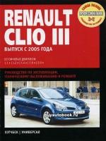 Руководство по ремонту, инструкция по эксплуатации Renault Clio 3. Модели с 2005 года выпуска, оборудованные бензиновыми двигателями