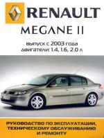 Руководство по ремонту и эксплуатации Renault Megane II. Модели с 2003 года выпуска, оборудованные бензиновыми двигателями.