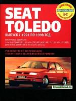 Руководство по ремонту, инструкция по эксплуатации Seat Toledo. Модели с 1991 по 1998 год выпуска, оборудованные бензиновыми и дизельными двигателями