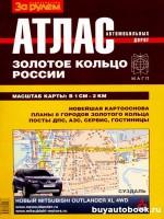 Золотое кольцо России. Атлас автомобильных дорог