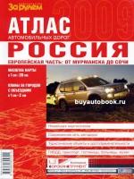 Атлас автомобильных дорог России. От Мурманска до Сочи