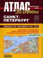 Атлас автодорог. Санкт-Петербург